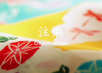 Chusen cotton 注染和晒
