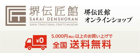 堺の特産品ネット商店街 「イーモール堺」