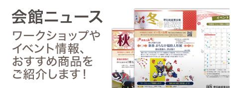 堺伝統産業会館 会館ニュース